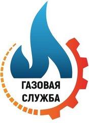 Газовая Служба