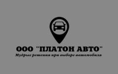 Платон Авто