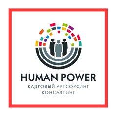 HumanPower Group