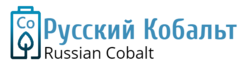 Русский Кобальт