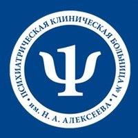 ГБУЗ Психиатрическая клиническая больница №1 им.Н.А.Алексеева Департамента здравоохранения города Москвы