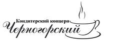 Кондитерский концерн Черногорский