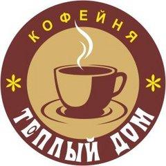 Кофейня Теплый дом