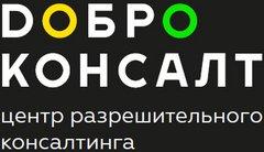 DОБРО КОНСАЛТ