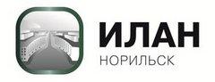 ИЛАН-Норильск