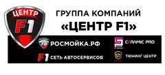Группа компаний Центр F1