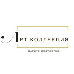 АРТ КОЛЛЕКЦИЯ