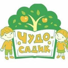 ЧУДО Детский сад Чудо-Садик