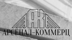 Арсенал-Коммерц