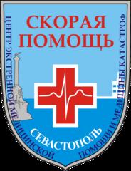 Государственное бюджетное учреждение здравоохранения Севастополя Центр экстренной медицинской помощи и медицины катастроф