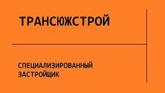 Специализированный Застройщик Трансюжстрой