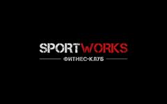 Фитнес-клуб SportWorks