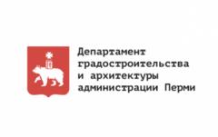 ДГА администрации г. Перми