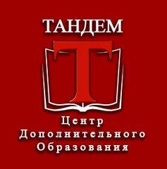 Центр ДО ТАНДЕМ