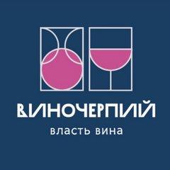 Сеть бутиков Виночерпий
