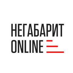 Негабарит онлайн