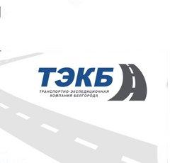 Транспортно-Экспедиционная Компания Белгорода