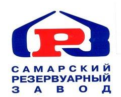 Самарский резервуарный завод