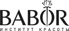 Институт Красоты & Бутик Babor