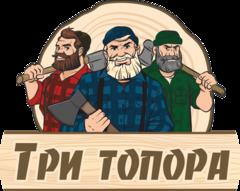 Три Топора