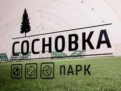 Спортивный Центр Сосновка Парк