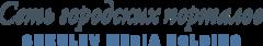 Сеть городских порталов Shkulev Media Holding