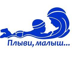 Аква-садик Плыви малыш