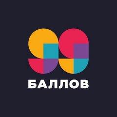 99 БАЛЛОВ