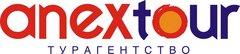 Anex Tour (ООО Тревелсервис)