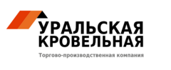 Уральская Кровельная