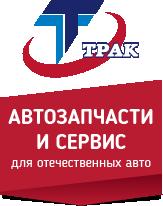 Торгово-сервисный комплекс Трак