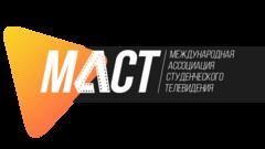 Международная Ассоциация Студенческого Телевидения