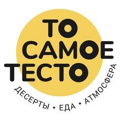 Кафе-Кондитерская То Самое Тесто