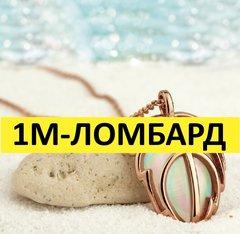 1М-Ломбард