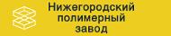 Нижегородский Полимерный Завод