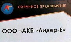 АКБ Лидер-Е