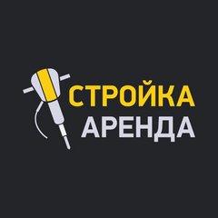 Стройка-Аренда