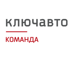 КЛЮЧАВТО