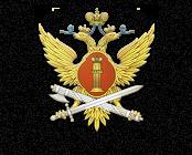 Управление Федеральной службы исполнения наказаний по Смоленской области (УФСИН России по Смоленской области)