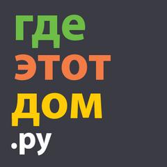 ГДЕЭТОТДОМ.РУ,ООО