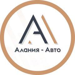 АЛАНИЯ АВТО
