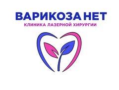Варикоза НЕТ Астрахань