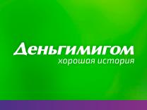 МКК Деньгимигом