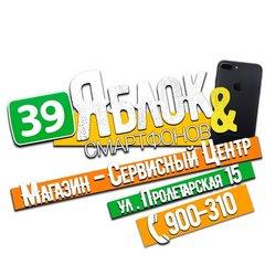 Магазин - сервисный центр 39 Яблок & Смартфонов