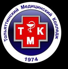 ГБПОУ ТОЛЬЯТТИНСКИЙ МЕДКОЛЛЕДЖ