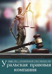 Уральская правовая компания