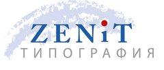 Типография Зенит