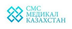 СМС Медикал Казахстан