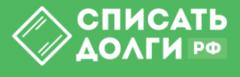 Списать-Долги.рф