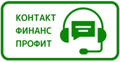 Контакт-Финанс-Профит